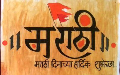 Marathi Rajbhasha Din 2021 Celebration